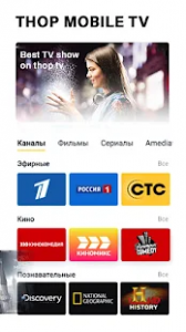 ThopTV APK Download V45.6.0 Latest Version for Android 2